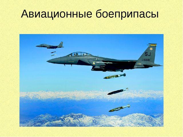 Авиационные боеприпасы