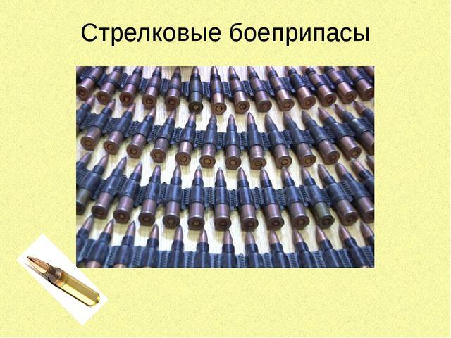 Стрелковые боеприпасы