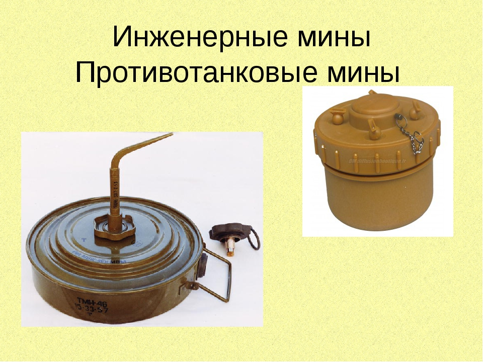 Инженерные мины Противотанковые мины