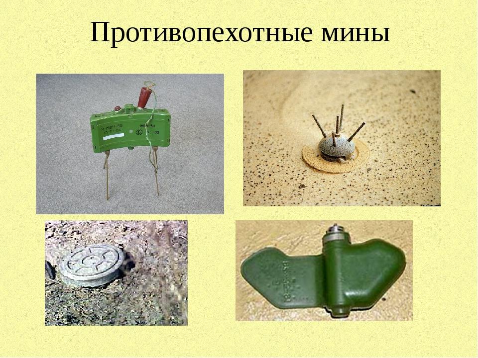 Противопехотные мины