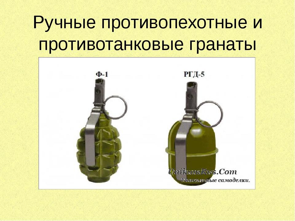 Ручные противопехотные и противотанковые гранаты