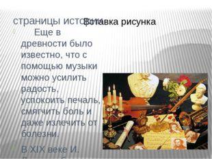 страницы истории Еще в древности было известно, что с помощью музыки можно ус
