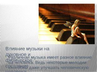 Влияние музыки на духовное и физическое состояние человека Различная музыка и