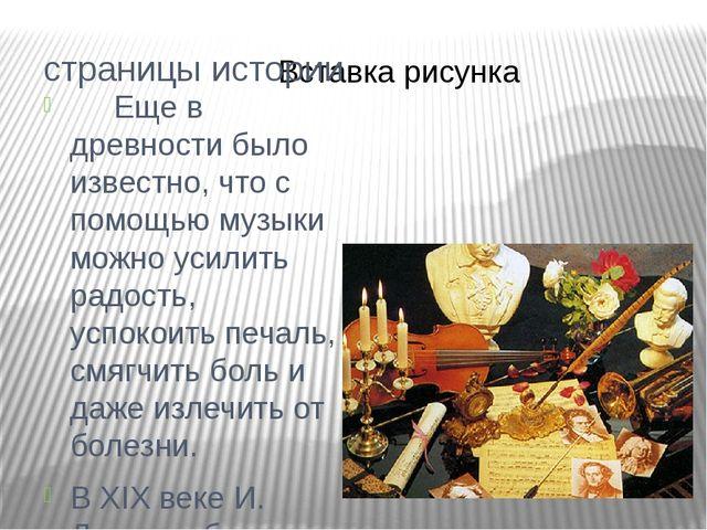 страницы истории Еще в древности было известно, что с помощью музыки можно ус...