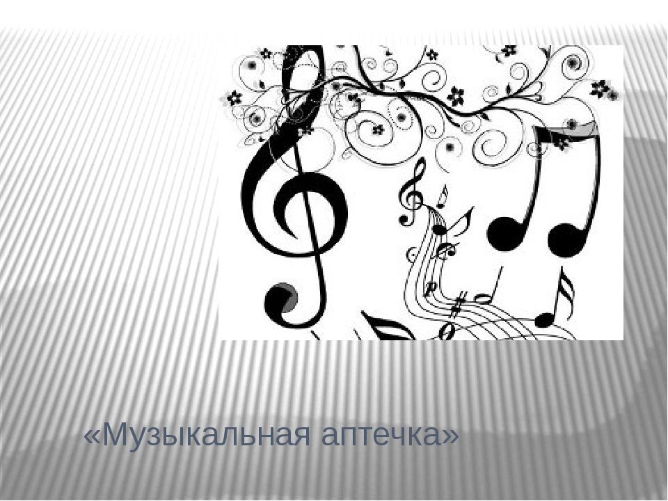 «Музыкальная аптечка»