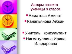 Авторы проекта ученицы 9 класса Ахматова Аминат Канапьянова Айжан Учитель кон