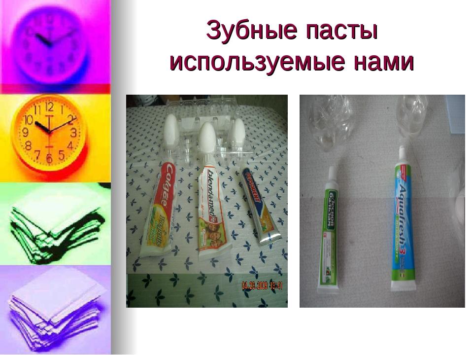 Зубные пасты используемые нами