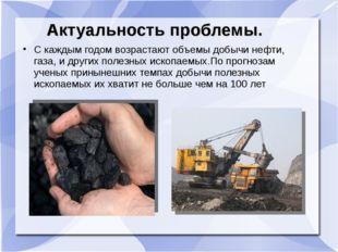 Актуальность проблемы. С каждым годом возрастают объемы добычи нефти, газа, и