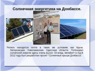 Солнечная энергетика на Донбассе. Регион находится почти в таких же условиях