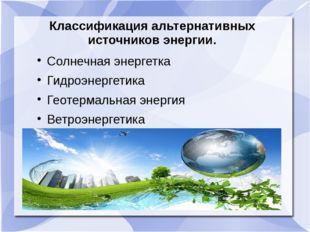 Классификация альтернативных источников энергии. Солнечная энергетка Гидроэне
