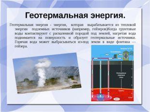 Геотермальная энергия. Геотермальная энергия - энергия, которая вырабатываетс