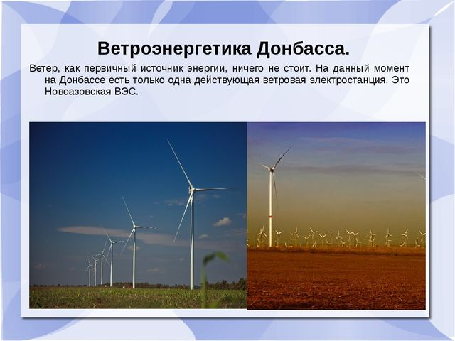 Ветроэнергетика Донбасса. Ветер, как первичный источник энергии, ничего не ст...