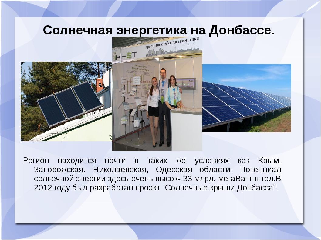 Солнечная энергетика на Донбассе. Регион находится почти в таких же условиях...