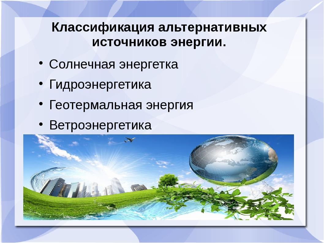 Классификация альтернативных источников энергии. Солнечная энергетка Гидроэне...