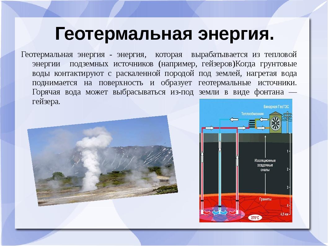Геотермальная энергия. Геотермальная энергия - энергия, которая вырабатываетс...