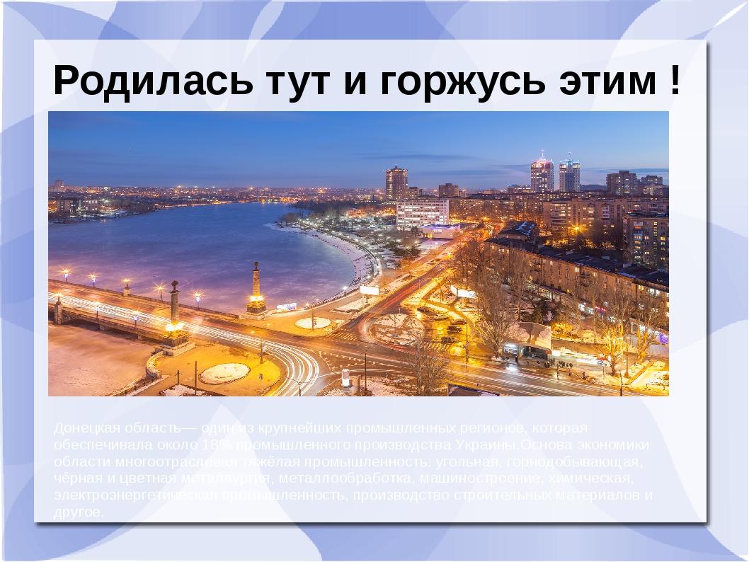 Родилась тут и горжусь этим ! Донецкая область— один из крупнейших промышленн...