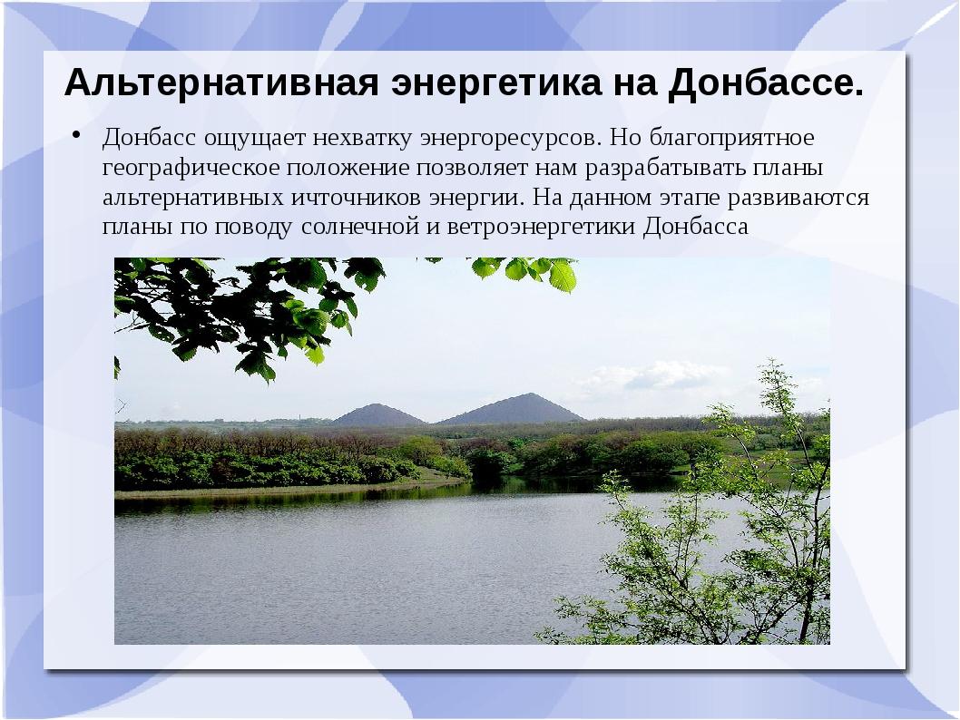 Альтернативная энергетика на Донбассе. Донбасс ощущает нехватку энергоресурсо...