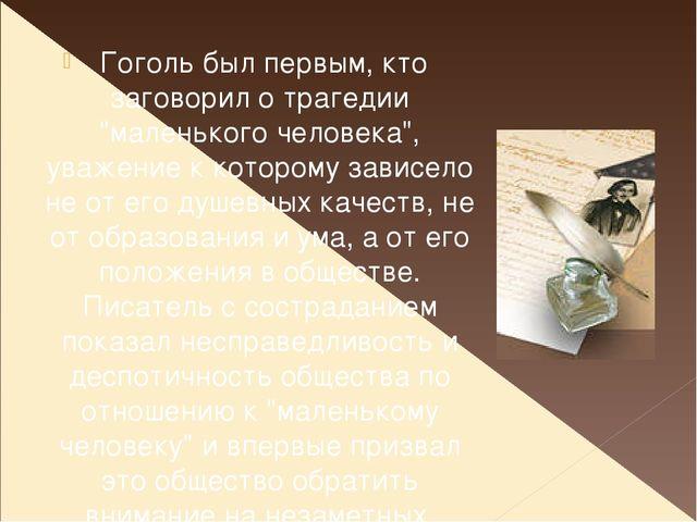 """Гоголь был первым, кто заговорил о трагедии """"маленького человека"""", уважение..."""