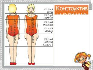 Конструктивные линии в одежде Образец заголовка Образец текста Образец текста