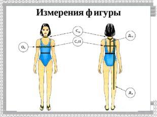 Измерения фигуры Образец заголовка Образец текста Образец текста Второй урове