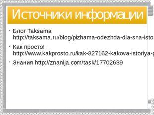 Источники информации Блог Taksama http://taksama.ru/blog/pizhama-odezhda-dla-
