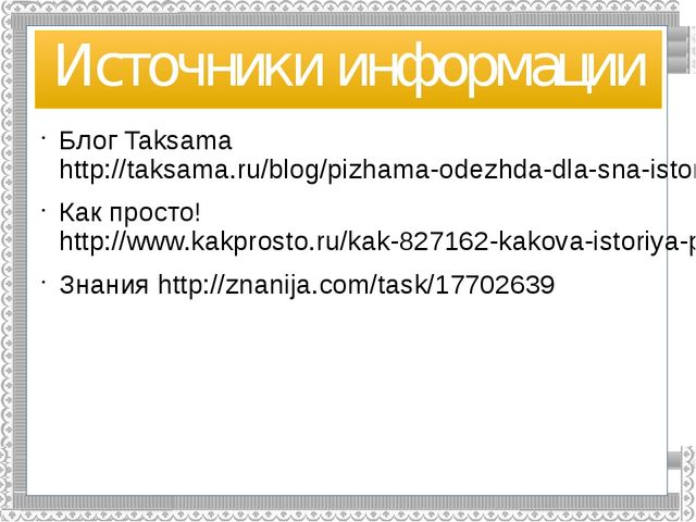 Источники информации Блог Taksama http://taksama.ru/blog/pizhama-odezhda-dla-...