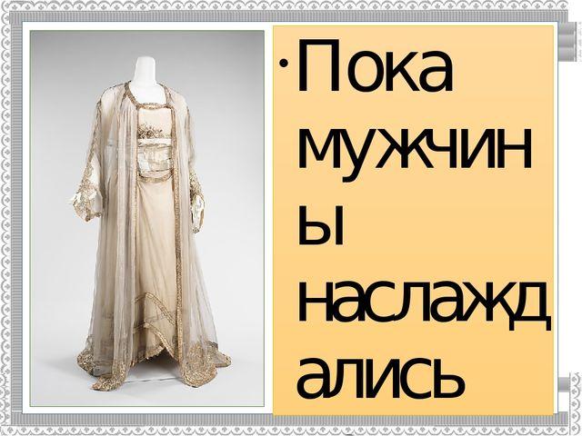 Пока мужчины наслаждались новым практичным предметом одежды, женщины постепен...