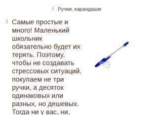 Ручки, карандаши Самые простые и много! Маленький школьник обязательно будет
