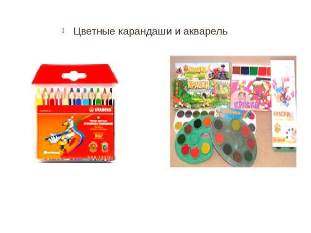 Цветные карандаши и акварель