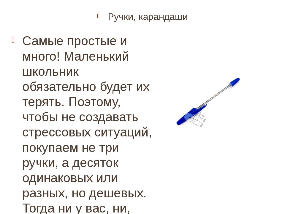 Ручки, карандаши Самые простые и много! Маленький школьник обязательно будет...