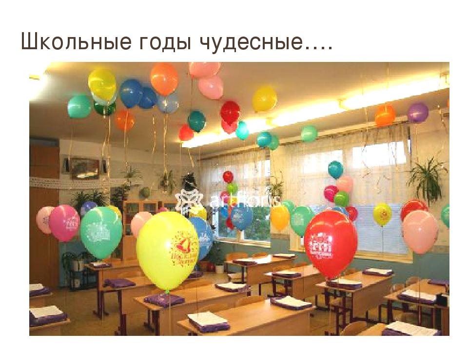 Школьные годы чудесные….