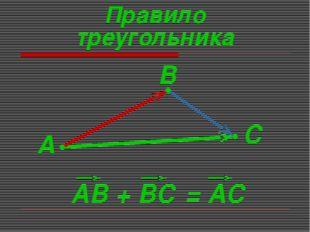 Правило треугольника А В С