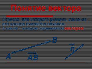 Понятие вектора А В Отрезок, для которого указано, какой из его концов считае