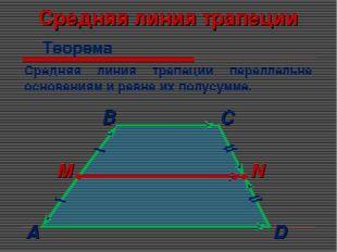 Средняя линия трапеции Теорема Средняя линия трапеции параллельна основаниям