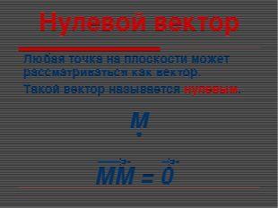 Нулевой вектор Любая точка на плоскости может рассматриваться как вектор. М Т
