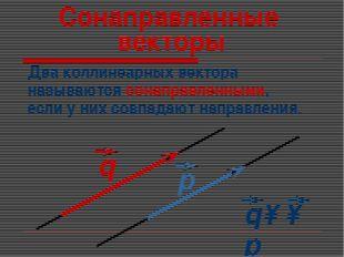Сонаправленные векторы Два коллинеарных вектора называются сонаправленными, е