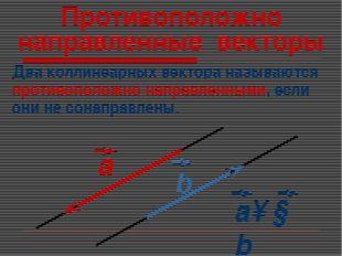 Противоположно направленные векторы Два коллинеарных вектора называются проти