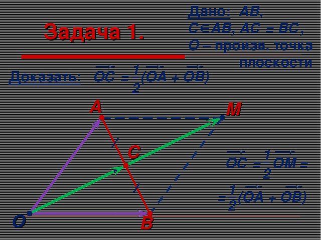 Задача 1. Дано: АВ, САВ, АС = ВС, О – произв. точка плоскости О А В М С