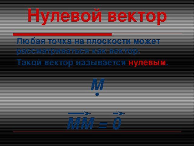 Нулевой вектор Любая точка на плоскости может рассматриваться как вектор. М Т...