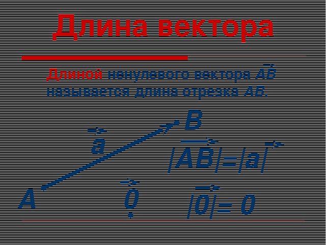 Длина вектора А В