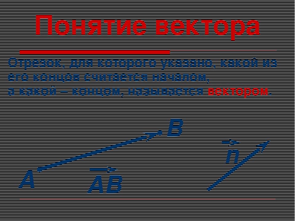 Понятие вектора А В Отрезок, для которого указано, какой из его концов считае...