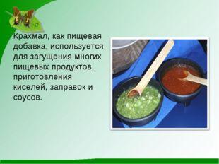 Крахмал, как пищевая добавка, используется для загущения многих пищевых проду