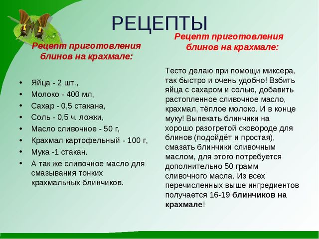 Рецепт приготовления блинов на крахмале: Рецепт приготовления блинов на крах...