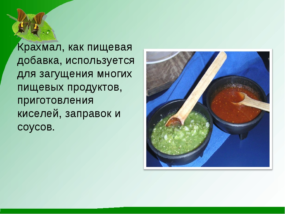 Крахмал, как пищевая добавка, используется для загущения многих пищевых проду...