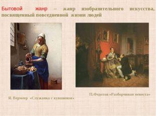 Бытовой жанр – жанр изобразительного искусства, посвященный повседневной жизн
