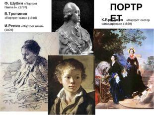 ПОРТРЕТ Ф. Шубин «Портрет Павла I». (1797) В.Тропинин «Портрет сына» (1818) К