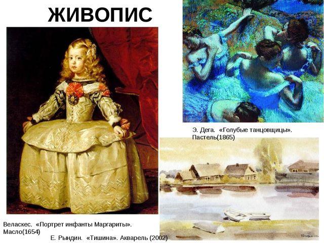 ЖИВОПИСЬ Е. Рындин. «Тишина». Акварель (2002) Э. Дега. «Голубые танцовщицы»...