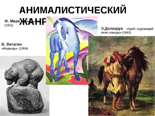 АНИМАЛИСТИЧЕСКИЙ ЖАНР В. Ватагин «Медведь». (1956) Ф. Марк «Синий конь» (191...
