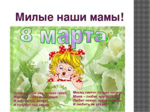 Милые наши мамы!