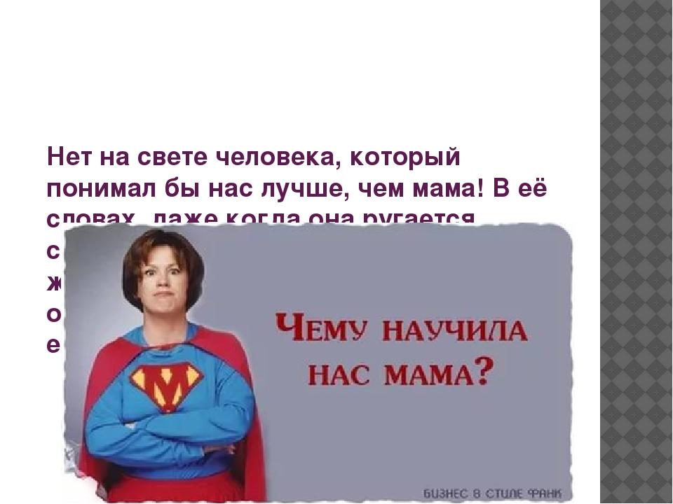 Нет на свете человека, который понимал бы нас лучше, чем мама! В её словах, д...